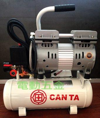 """""""電動五金""""CANTA 肯田 超靜音型 無油式 空壓機 2HP*12L 空氣壓縮機 全新公司貨"""