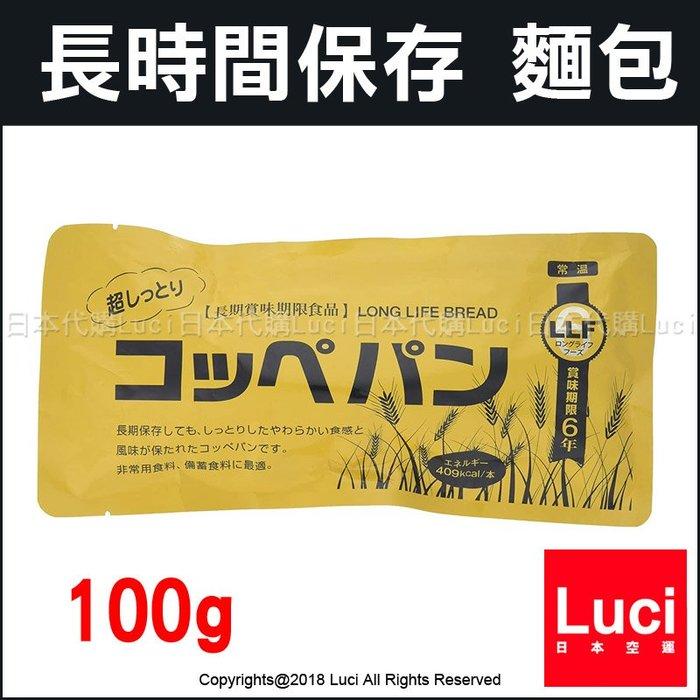 日本 長時間保存 麵包 地震災害用 地震包 賞味期限6年 高熱量 防災 100g 409卡 野外求生 LUCI日本代購