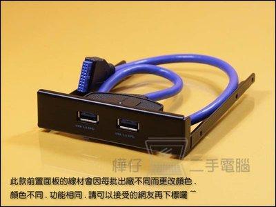 【樺仔3C】高質感 鋁鎂合金 USB3.0 軟碟機擴充卡 前置 面板 擋板 / 可接主機板19pin內接式