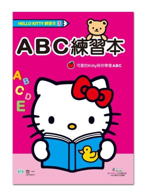 【好孩子福利社】【世一】HELLO KITTY ABC練習本