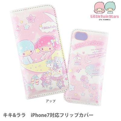 尼德斯Nydus 日本正版 三麗鷗 雙子星 Kiki Lala 翻頁皮套 手機殼 4.7吋 iPhone7