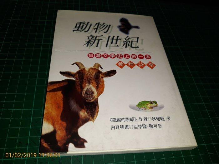 《動物新世紀 - 台灣文學史上第一本 動物詩集》林建隆著 關懷生命協會 88年初版一刷   89成新 【CS超聖文化讚】
