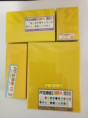 【賀翔文具批發】大特價PP瓦楞板 各種尺吋 // 塑膠PP瓦楞板  混色包裝