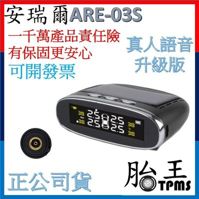 安瑞爾ARE-03S_無線太陽能胎壓偵測器TPMS(炫麗彩屏)(真人語音)(多送四顆電池)(公司貨)(有保固更安心)
