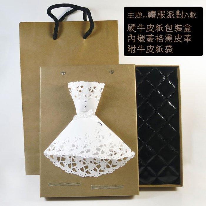 *美公主城堡*長方盒 素雅牛皮紙盒 禮服派對A款菱格黑包裝組 禮盒+紙袋  送禮 適用項鍊 手鍊 吊飾 鑰匙圈 髮飾