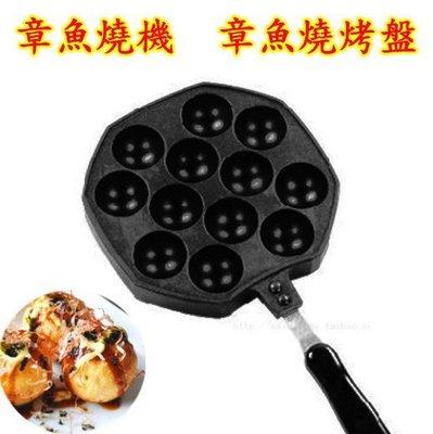 【默朵小舖】章魚燒機 章魚燒烤盤 章魚小丸子 燒烤 烘培 廚房 器具 家用 商用 不沾 雞蛋燒 大阪燒 DIY 12孔