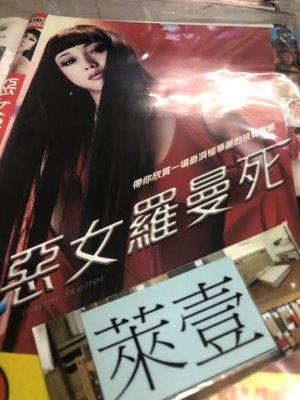 萊壹@54019 DVD【惡女羅曼死】全賣場台灣地區正版片