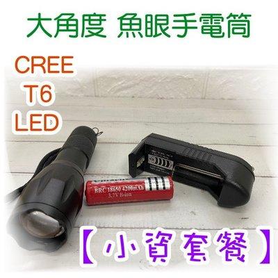 缺【小資套餐下單區】 大角度 魚眼手電筒 CREE XM-L T6 LED變焦手電筒 高亮度LED 18650 大光圈