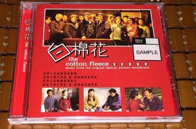 蘇有朋 寧靜 電影 白棉花 原聲带 OST 台灣版  CD