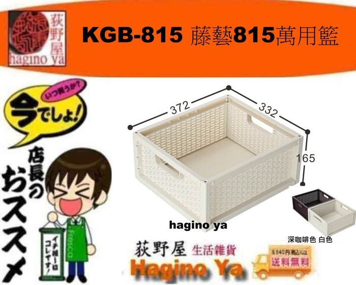 荻野屋 KGB-815 藤藝815萬用籃 整理籃 置物籃 1入 KGB815 直購價