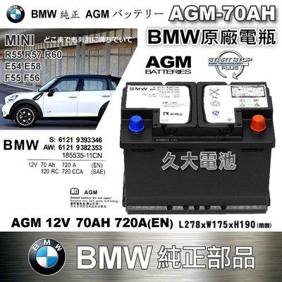 ✚久大電池❚ BMW 原廠電瓶 AGM70 70AH 720A(EN) Mini Cooper R55 R57 R60