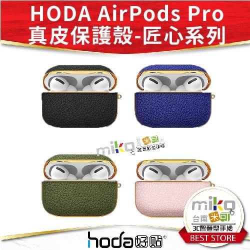 【MIKO米可手機館】Hoda Apple AirPods Pro 真皮保護殼 公司貨 皮革材質 保護套 無線充電