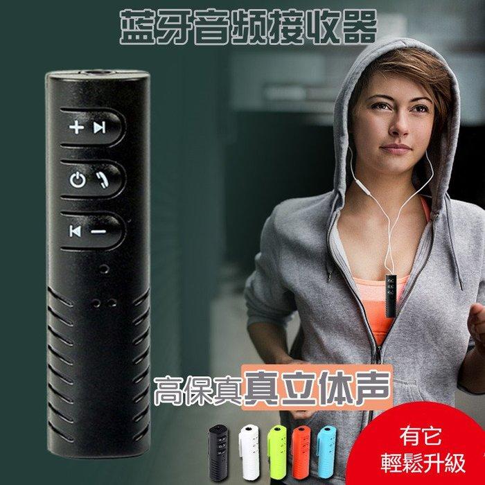 領夾式藍牙耳機接收器車載aux3.5mm無線運動立體聲藍牙轉接器背夾 老車音響一秒升級家中喇叭升級藍芽喇叭 藍牙接收器最