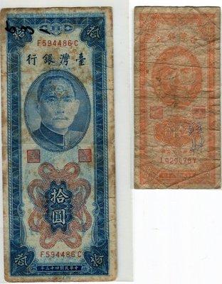 40年代懷念舊紙鈔2張一賣 長相如圖 二手