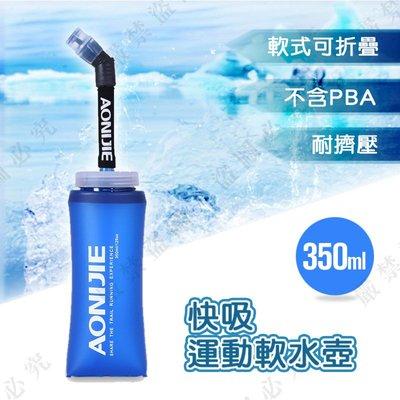 【大山野營】 DS-110 快吸運動軟水壺350ML 摺疊水壺 軟式水壺 便攜水壺 飲水袋 吸管水袋