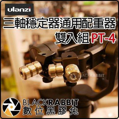 數位黑膠兔【 Ulanzi PT-4 三軸穩定器 通用配重器 雙入組】 砝碼 OSMO 2 配重器 Smooth 4