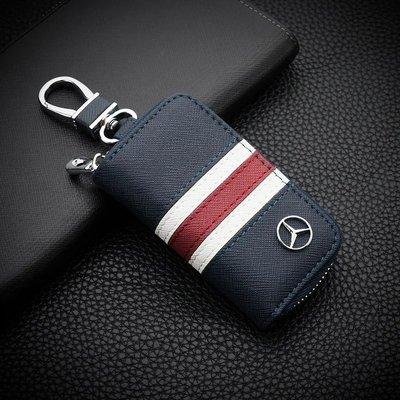 ⑦色花**奔馳E級B級C級S級GLK GLC GLA條紋時尚新款帶車標鑰匙包 汽車改裝鑰匙包鑰匙扣