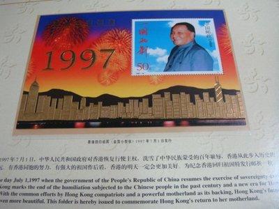 1997年香港回歸祖國 金箔小全張50元面值 限量版 1本 上品
