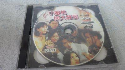 【金玉閣B-6】VCD~小蜜桃.大騷包(2片裝) 李麗珍 莫文蔚