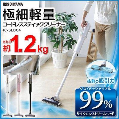 日本代購 IRIS OHYAMA IC-SLDC4 手持無線吸塵器 直立 無線 吸塵器 集塵袋 集塵容量0.3L預購