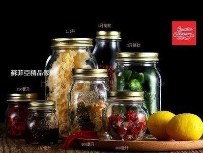 義大利進口鄉村專業無鉛耐熱玻璃真空密封罐儲物罐醬料罐果醬玻璃罐沙拉罐蜂蜜罐【 蘇菲亞精品傢飾】