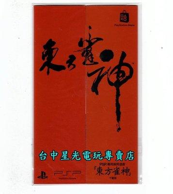 【PSP序號下載卡】☆ 東方雀神 遊戲下載卡 ☆中文版 品【 】台中星光電玩