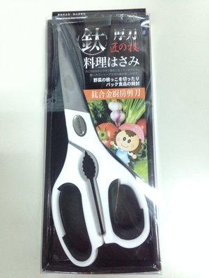 【圓臻】鈦合金廚房剪刀 料理剪 廚房剪刀 萬用剪刀 食物剪刀 料理剪刀