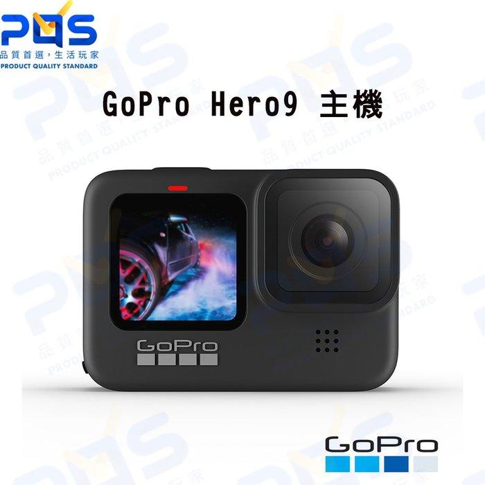 GoPro Hero 9 運動攝影機 50K 30fps 錄影機 行車紀錄器 直播 攝影 vlog 台南PQS
