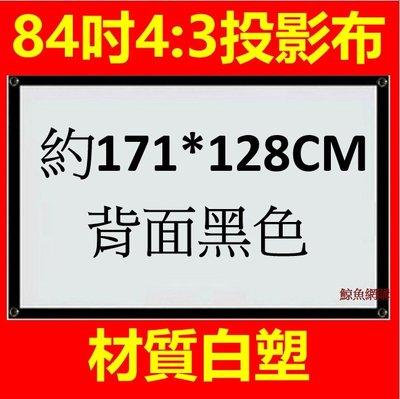84吋(4:3) 投影機布幕171*128cm 簡易型營幕 投影布幕 白塑投影幕 黑邊有打孔60吋80吋100吋 高雄市