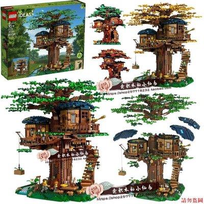 玩具世界新品LEGO樂高 21318 IDEAS 創意系列 樂高叢林木屋 樹屋積木玩具