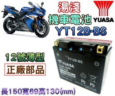 《鋐瑞電池》超商取貨 YUASA 湯淺 重型機車 電池 電瓶 YT12B GT12B-4 川崎 本田 山葉 鈴木 宏嘉騰