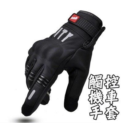 機車手套 觸控手套(一雙)-全指防風視反光機車防寒手套2款73pp459[獨家進口][米蘭精品]