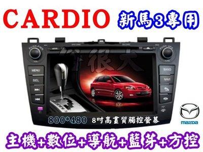 俗很大~CARDIO-馬自達 3 /  8吋DVD主機+HD數位+導航+藍芽+方向盤控制+倒車影像-含裝 台中市