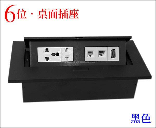 【易控王】黑色 6位多媒體桌面插座 彈跳 隱藏 桌面插座 VGA AV 音源 AC 網路 USB HDMI(40-503)