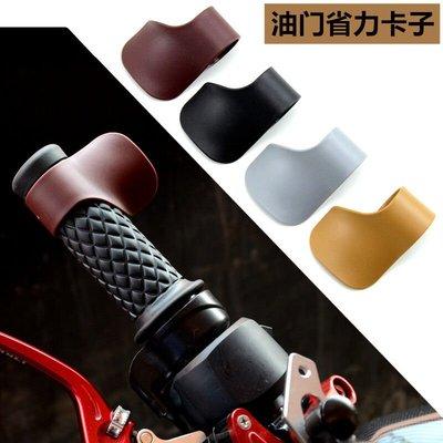 本田Honda Ruckus摩托車油門卡子騎行定速巡航把手省力器改裝配件
