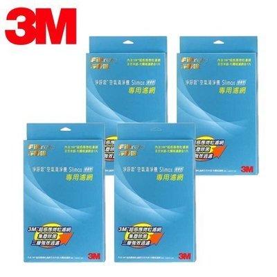 ‧【全新含稅,4入裝】3M Slimax空氣清淨機(超薄美型)濾網組合包 (含光觸媒)CHIMSPD-188