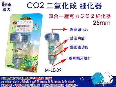 魚水之歡水族大批發Leilih鐳力【CO2二氧化細化器-四合一壓克力CO2細化器】(多種型號)~~大俗賣~~!