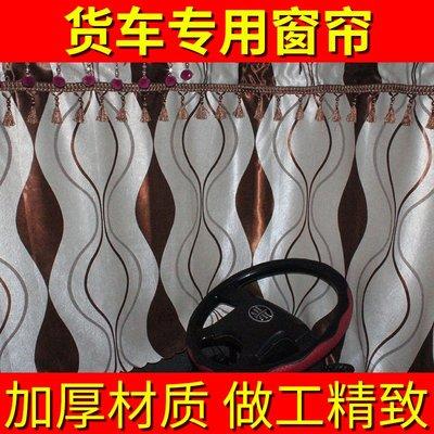 窗簾陜汽軒德X3 X6大貨車裝飾卡車窗簾臥鋪后窗遮陽防曬加厚隔熱遮光布【有你真好】