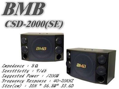 BMB CSD-2000(SE)卡拉OK喇叭 12吋 1200W 來店保證超低價另售CSN-455E CSN-255E