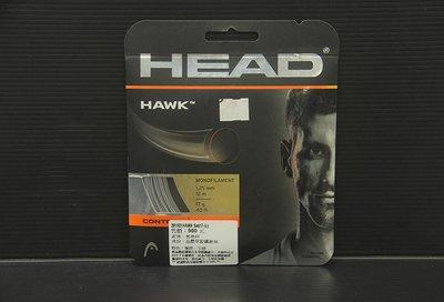 (台同運動活力館) HEAD HAWK 【晶體核心科技】【硬線】網球線