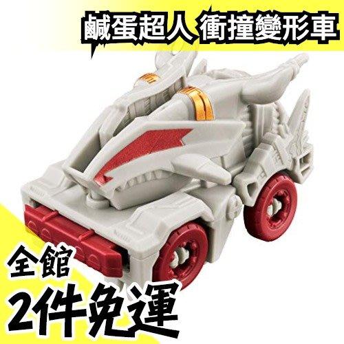 【邪惡大蛇 衝撞變形車】BANDAI 日版 鹹蛋超人 超人力霸王 奧特曼 Ultraman 可變形 小汽車【水貨碼頭】