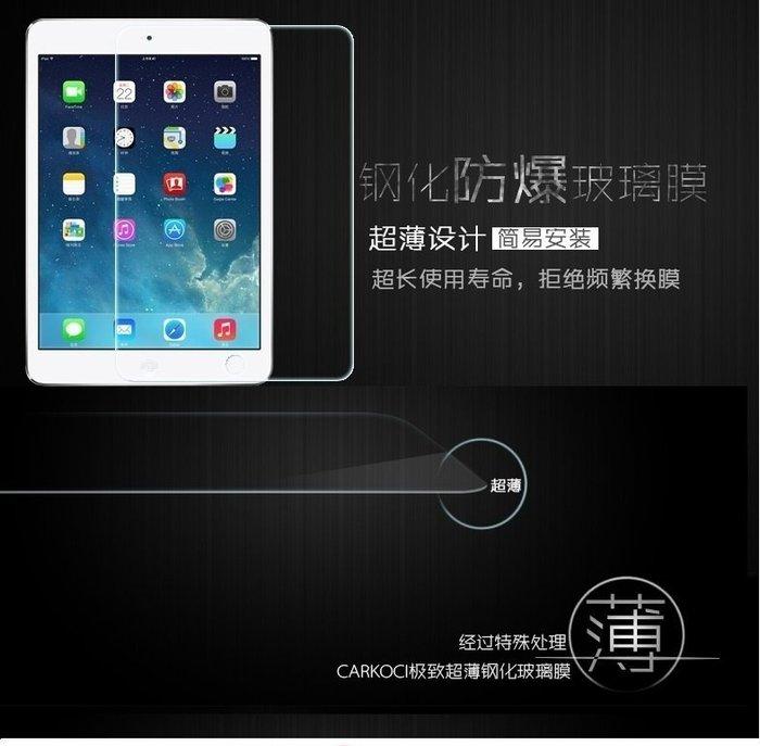 發票2018 new ipad mini 1 2 3 4 5 ipad 2 3 4 air 1 2 3 鋼化玻璃保護貼膜