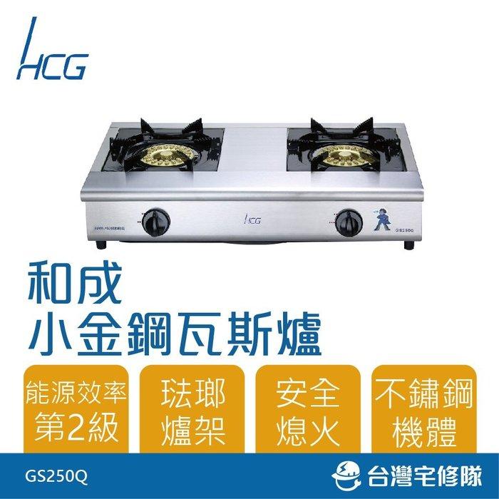 和成牌 HCG GS250Q 小金剛瓦斯爐 雙口瓦斯爐 壓電點火 不鏽鋼瓦斯爐 安全熄火 推薦-台灣宅修隊17ihome