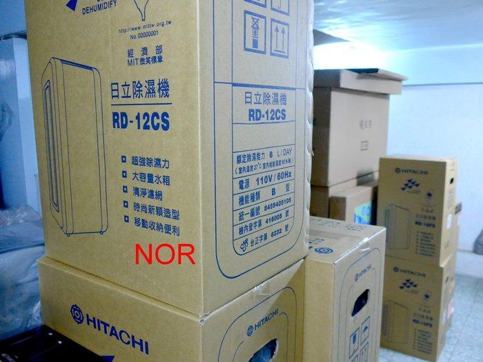 現貨~*Hitachi日立*除濕機【RD-12CS/CG】隨機附發票、保證書~可自取!