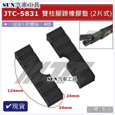 •現貨• SUN汽車工具 JTC-5831 雙柱腳蹄橡膠墊 2片式 雙柱腳墊 雙柱頂車機用 雙柱頂高機用 橡膠墊 黑龜墊