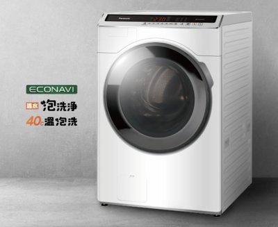 ☎來電享便宜【Panasonic 國際牌】14KG 滾筒洗脫洗衣機【NA-V140HW-W】另售NA-V140HDH-W