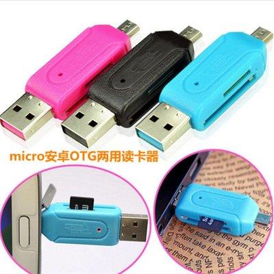 中和店面 OTG micro / USB讀卡器 兩用安卓 手機電腦 資料存檔傳輸 讀卡機 SD TF 隨身碟