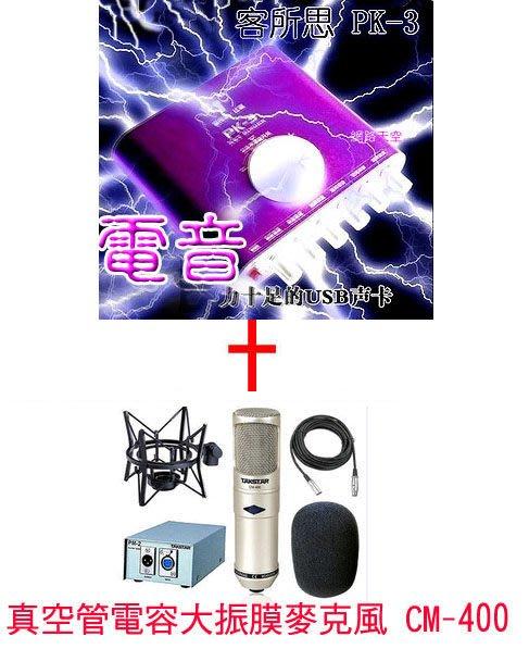 PK3電音第12號套餐之2:PK3+真空管電容麥CM-400+ 48V幻象電+ISK ASD-40架+卡農線+ISK防噴網