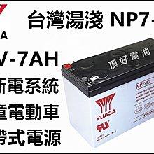頂好電池-台中 YUASA 台灣湯淺 NP7-12 12V-7AH 鉛酸密閉式電池 不斷電系統 電動車 GP1272
