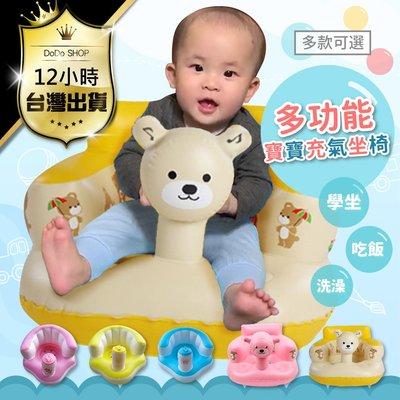 【50kg耐重 寶寶學座椅 幫寶椅 手壓充氣】方便攜帶 洗澡椅 寶寶沙發 充氣椅 學坐椅 兒童椅 嬰兒椅 嬰兒座椅 座椅